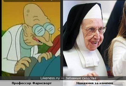 Профессор Фарнсворт похож на монахиню за компом