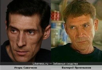 Игорь Савочкин и Валерий Приемыхов