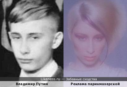 Молодой Путин и реклама парикмахерской