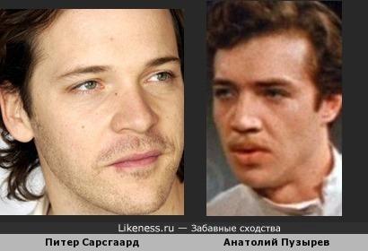 Питер Сарсгаард и Анатолий Пузырев
