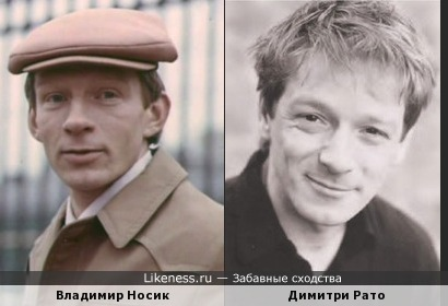 Димитри Рато похож на Владимира Носика