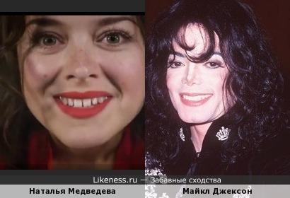Наталья Медведева и Майкл Джексон