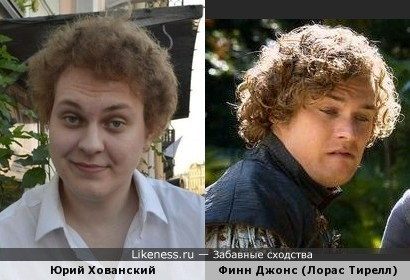 Юрий Хованский похож на Лораса Тирелла из Игры Престолов