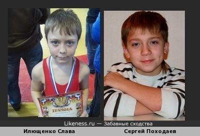 Илющенко Слава