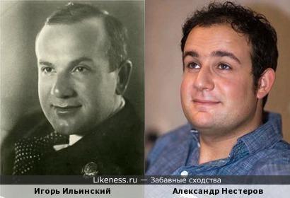 Игорь Ильинский и Александр Нестеров