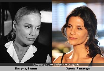 Ингрид Тулин и Элена Раналди