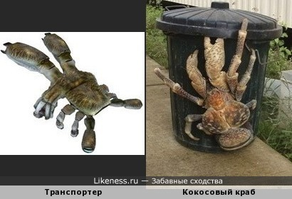 Транспортер из Half-Life 2 похож на кокосового краба