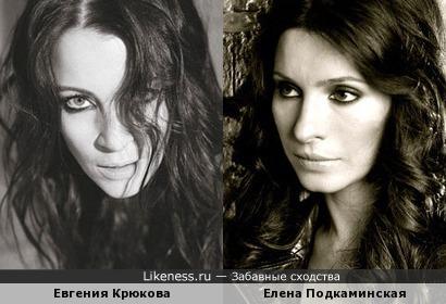 Елена Подкаминская похожа На Евгению Крюкову