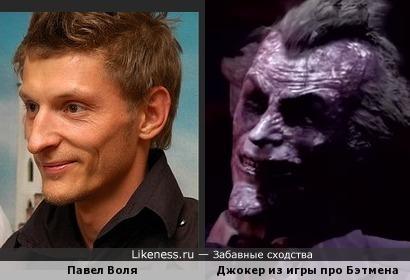 Павел Воля похож на Джокера из игры про Бэтмена