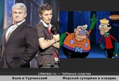 Воля и Турчинский похожи на морского супермена и очкарика