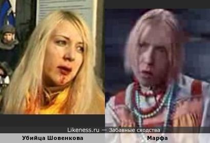 "Убийца Шовенкова похожа на Марфу из ""Морозко"""