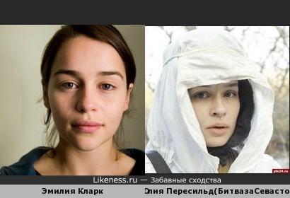 Юлия Пересильд похожа на Эмилию Кларк