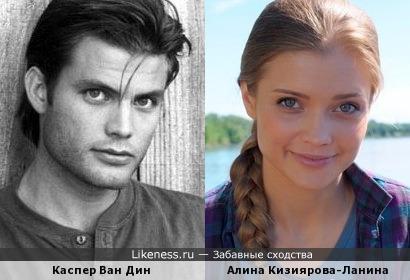 Алина Ланина похожа на Каспера Ван Дина
