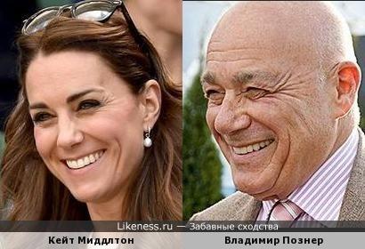 Владимир Познер похож на Кейт Миддлтон