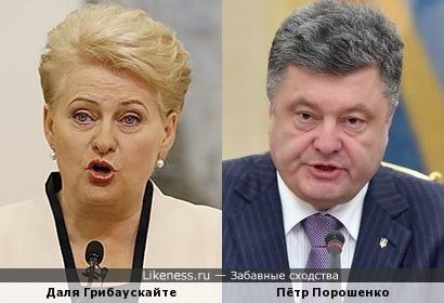 Пётр Порошенко похож на Далю Грибаускайте