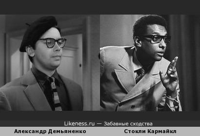 Александр Демьяненко и Стокли Кармайкл
