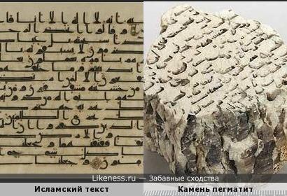 Исламский текст и пегматит
