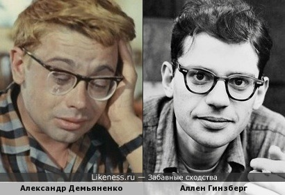 Александр Демьяненко похож на Аллена Гинзберга