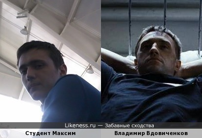 Студент Максим похож на Владимира Вдовиченкова