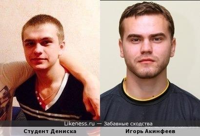 Студент Дениска Р. похож на Игоря Акинфеева