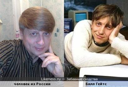 Человек из России похож на Била Гейтса