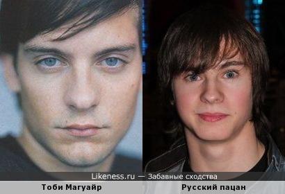 Тоби Магуайр и русский пацан похожи