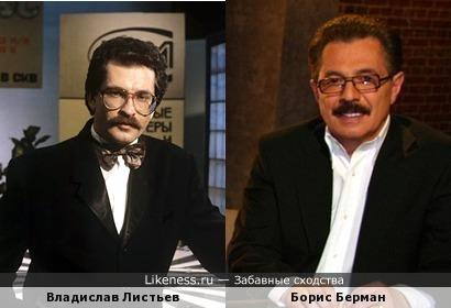 Владислав Листьев и Борис Берман чем-то похожи