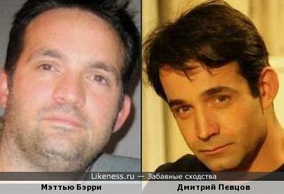 Актер Мэттью Бэрри и Дмитрий Певцов похожи