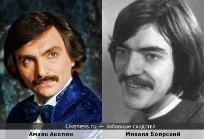 Амаяк Акопян похож на Михаила Боярского