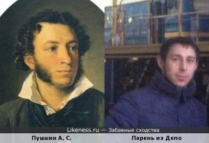 Пушкин и парень из депо похожи