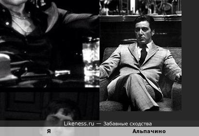 Маширов Андрей Павлович похож на альпачино