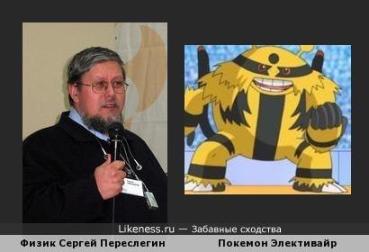 Сергей Переслегин похож на покемона Элективайра
