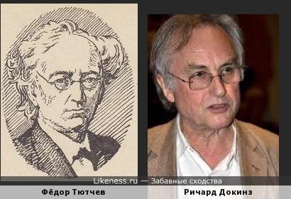 Ричард Докинз похож на Фёдора Тютчева
