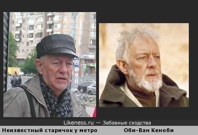 Неизвестный старичок у метро похож на Оби-Вана Кеноби