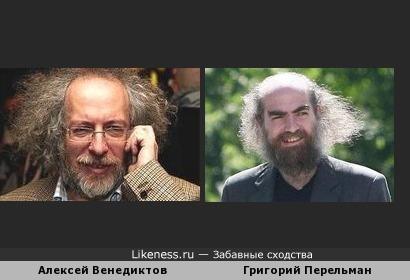 Таки да, Алексей Венедиктов похож на Григория Перельмана