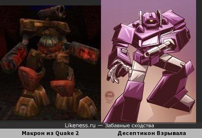 Макрон из Quake 2 похож на трансформера Взрывалу