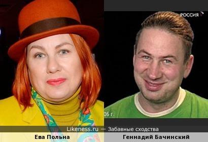 Ева Польна похожа на Геннадия Бачинского
