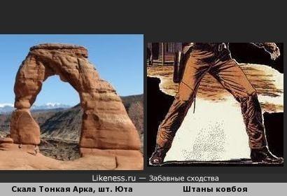 Скала Тонкая Арка похожа на пару ковбойских штанин