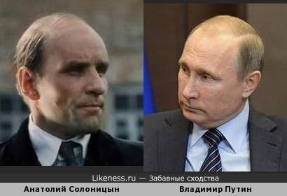 Анатолий Солоницын и Владимир Путин