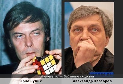 Изобретатель Эрно Рубик и Александр Невзоров