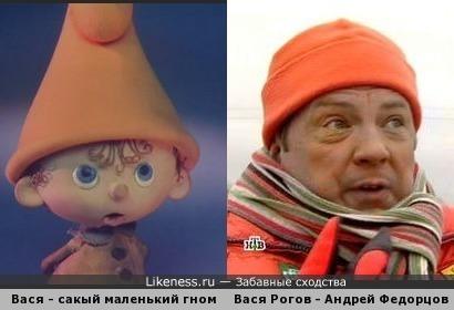 Вася гном похож на Андрея Федорцова