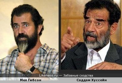 Саддам Хуссейн и Мел Гибсон с бородами напоминают друг друга