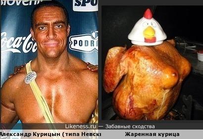 Александр Курицын похож на курицу