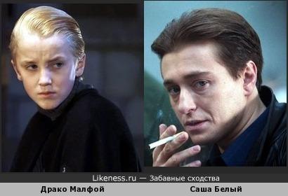 Драко Малфой (Гарри Поттер) напоминает Сашу Белого (Бригада)