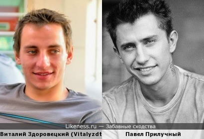 Виталий Здоровецкий и Павел Прилучный