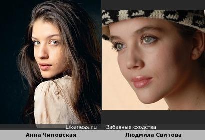 Анна Чиповская похожа на Людмилу Свитову