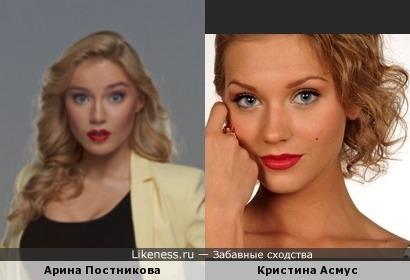 Кристина Асмус и Арина постникова