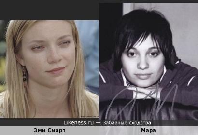 Эми Смарт и Мара