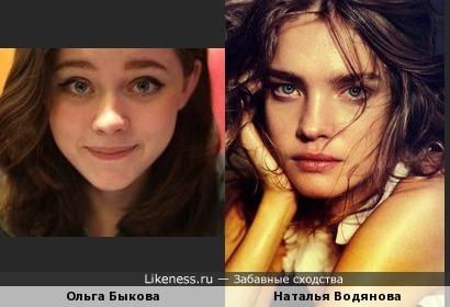 Ольга Быкова похожа на Наталью Водянову