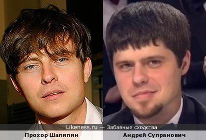 Прохор Шаляпин похож на Андрея Супрановича